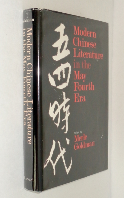 Image for Modern Chinese Literature in the May Fourth Era