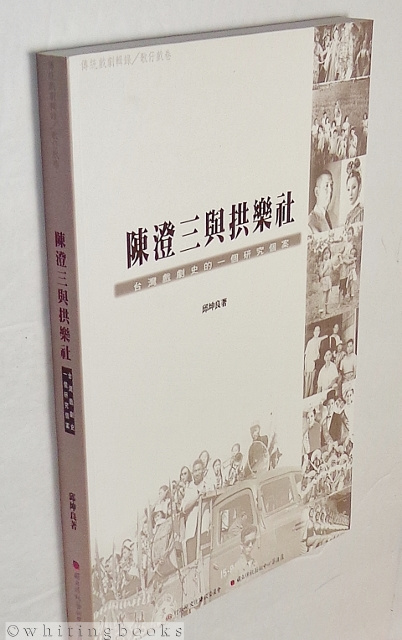 Image for Chen Chengsan and Gong Le Club: A case study of Taiwan's drama History
