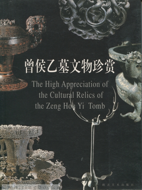 Image for The High Appreciation of the Cultural Relics of the Zeng Hou Yi Tomb