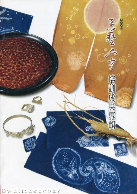Image for 2004 Exhibit Catalog of the National Taiwan Craft Research and Development Institute